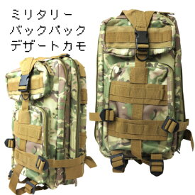 ミリタリーバックパック デザートカモ / リュック バッグ バックパック 通勤 通学 バックパッカー