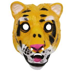 アニマルマスク タイガー 動物お面 お面動物 tigerマスク トラお面 虎お面 仮装お面 仮装グッズ コスプレグッズ クリスマス ハロウィン 仮装 お面 マスク コスプレ 仮面