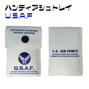 【 アメリカン雑貨 】ハンディアシュトレイ U.S AIR FORCE【便利な携帯灰皿】 【タバコ アメ雑 アメリカン雑貨 】