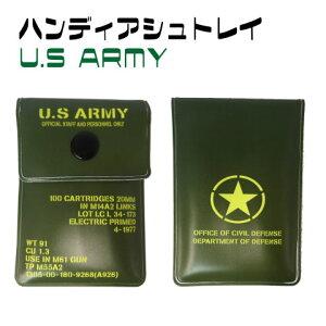 【 アメリカン雑貨 】ハンディアシュトレイ U.S ARMY【便利な携帯灰皿】 【タバコ アメ雑 アメリカン雑貨 】