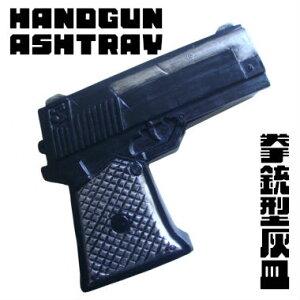 【 アメリカン雑貨 】HAND GUN ASHTRAY【拳銃型灰皿】【 蓋付き 灰皿 アシュトレイ 】