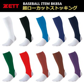 【20%OFF】ゼット(ZETT)野球用 超ローカットストッキング BK85A