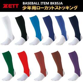 【20%OFF】ゼット(ZETT)野球 少年・ジュニア用ローカットストッキング BK85JA