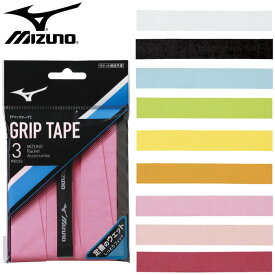ミズノ(MIZUNO) グリップテープ 《ウェットタイプ・3本入り》 (テニス ソフトテニス ラケット 硬式テニス 軟式テニス ウエットタイプ) 63JYA801