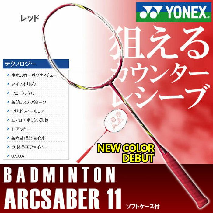 【即納】ヨネックス バドミントンラケット 【数量限定】【送料無料】 YONEX アークセイバー 11 (フレームのみ)ARC 11 【RCP】【正午までのご注文で即日発送可】