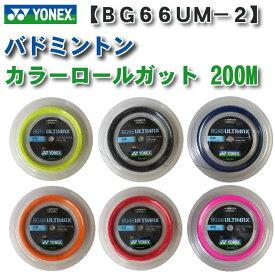 【あす楽対応】ヨネックス(yonex) バドミントンガット BG66ULTIMAX 200m【数量限定】(アルティマックス ロール ストリング カラーガット ブラック レッド オレンジ イエロー) BG66UM-2 同梱不可商品