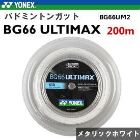 【あす楽対応・送料無料!】ヨネックス(yonex) バドミントンガット BG66アルティマックス (200m メタリックホワイト ネコポス ) BG66UM2