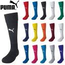 プーマ(PUMA)LIGA ジュニア ストッキング(サッカーソックス 子供 キッズ サッカー フットサル フットボール 靴下)729880