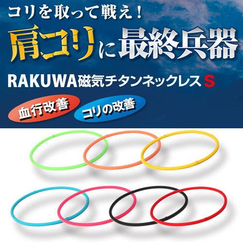 【即納】ファイテン RAKUWA 磁気チタンネックレスS phiten ラクワネック 55cm【RCP】