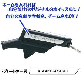 molten(モルテン) バルキーン ネーム刻印 片面 1,400(税抜)円 (※単品注文不可)