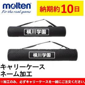 【モルテンキャリーケース専用】 名入れ加工 キャリーバッグ ネーム加工 molten 球技用品