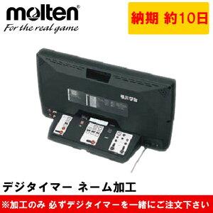 【モルテン UX0110/UX0110J/UX0110K専用】デジタイマー ネーム加工 (名入れ カウンター 記念品)