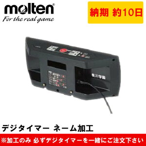【モルテン UX0020/UD0040専用】デジタイマー ネーム加工 (名入れ カウンター 記念品)