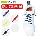 【あす楽対応】キャタピー(CATERPY)キャタピラン+ リフレクター(靴紐 靴ひも 結ばない シューレース シューアクセサリ…