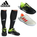 【あす楽対応・35%OFF!】アディダス(adidas)サッカー シューズ コパ 19.3 TF(メンズ フットサル 靴 トレーニングシュ…