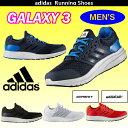 【即納】【数量限定】アディダス(adidas) 71 GALAXY 3 - ギャラクシー 3 (ランニング シューズ トレーニング メンズ 陸上 マラソン ) BB4358 BB4359 BB4360