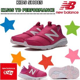 【あす楽対応】【20%OFF!】ニューバランス(NEW BALANCE) キッズシューズ K150S (子供 靴 男の子 女の子 幼稚園 保育園 運動靴) RCP】