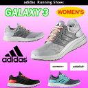 【即納】【数量限定】アディダス(adidas) 71 GALAXY 3(W) - ギャラクシー 3 ウィメンズ (ランニング シューズ トレーニング レディース 陸上 マラソン ) BB4366 BB