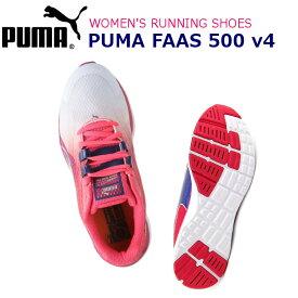 【24%OFF】【あす楽対応】プーマ(PUMA)プーマファース 500 V4 ウィメンズ(ランニングシューズ 靴 スポーツ トレーニング ジョギング マラソン 陸上 ウォーキング メッシュ レディース)187526