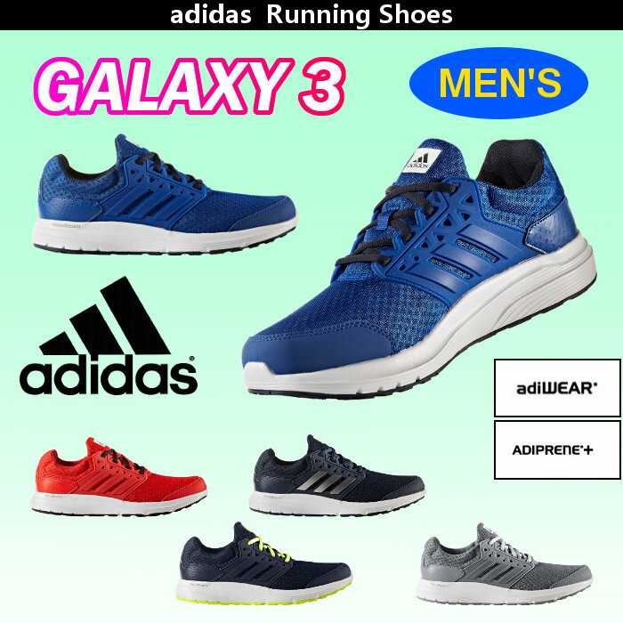 【即納】アディダス(adidas) GALAXY3 - ギャラクシー3 (ランニング ジョギング シューズ トレーニング メンズ 陸上 マラソン 運動靴) BA8196 BA8197 BA8198 BB6388 BB6389 【RCP】