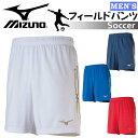 ミズノ(MIZUNO) プラクティスパンツ (サッカー フットボール フィールドパンツ ショートパンツ メンズ ウェア 練習着 …