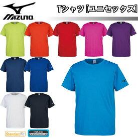 ミズノ(MIZUNO) Tシャツ (シャツ 無地 プラクティスシャツ ロゴ ジュニア メンズ レディース チーム トレーニング プラシャツ 半袖 白 青 赤 黄色 黒 紫 ピンク ホワイト レッド ブルー イエロー) 32JA8156