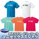 【一枚までDM便対応可】【20%OFF】Yonex(ヨネックス) ユニベリークールTシャツ 【Tシャツ ユニセックス テニス・バドミントン】【RCP】