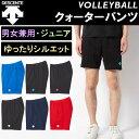 デサント(DESCENTE) バレー クォーター パンツ (バレーボール ゲームパンツ ハーフパンツ 男女兼用 レディース メンズ…