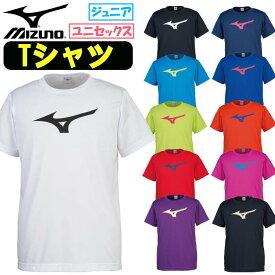 ミズノ(MIZUNO) Tシャツ (プラクティスシャツ ロゴ ジュニア メンズ レディース ユニセックス トレーニング プラシャツ 半袖 練習着) 32JA8155