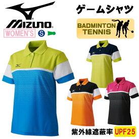 【一点までメール便利用可能】ミズノ(mizuno) ゲームシャツ (ポロシャツ 半袖 Tシャツ トレーニング レディース テニス バドミントン ソフトテニス ウェア UPF) 62JA7215