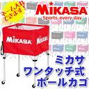 【特別価格】【送料無料】【ネーム入れ無料】MIKASA ワンタッチ式 ボールかご 【代引き不可】(ミカサ バレー バスケッ…