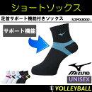 ミズノ(MIZUNO)ショートソックス(バレーボールレディースメンズウィメンズ女性靴下くつしたバレー)V2MX8002【RCP】