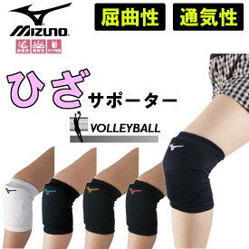 [母の日ラッピング]ミズノ(MIZUNO) 膝サポーター (レディース 女性 ママさん バレーボール バレー部 ひざサポーター ニーパッド) V2MY8008