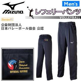 【新モデル!!】ミズノ(MIZUNO) バレーボール レフェリー パンツ (審判 審判着 レフリー ウェア メンズ バレー 審判用 ロングパンツ ズボン) V2JD8060