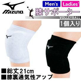 [母の日ラッピング]ミズノ(MIZUNO) 膝サポーター (メンズ レディース 女性 ママさん バレーボール バレー部 ひざサポーター ニーパッド 1個入り 通気性) V2MY8006