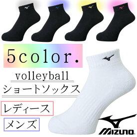 ミズノ(MIZUNO) バレーボール ソックス ショートソックス (バレーボール メンズ レディース ユニセックス ウィメンズ 靴下 くつした バレー ジュニア) V2MX8001