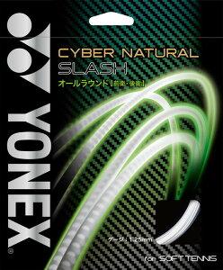 Yonex(ヨネックス) サイバーナチュラルスラッシュ (ソフトテニス 軟式テニス ガット ストリング) CSG550SL