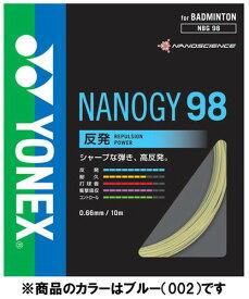 Yonex(ヨネックス) ナノジー98 (バドミントン バトミントン ガット ストリング)