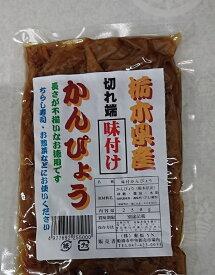 国産 味付け干瓢(かんぴょう) 250g【gourmet】【RCP】 【マラソン_食品】【グルメ_食品】ローリングストック法