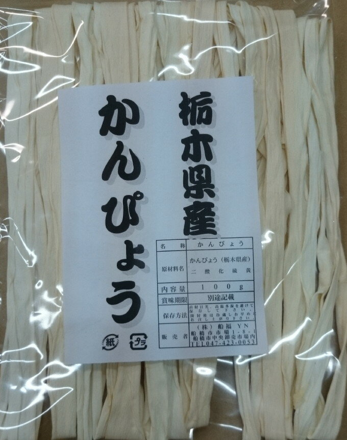 国産かんぴょう 100g(国産干瓢)【RCP】