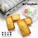セシボン-C'estsibon-フィナンシェ-秘すれば花8個入【焼き菓子】【フィナンシェ】【ギフト】【プチギフト】【結婚式】【あす楽対応】【…