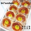 セシボン-C'estsibon-チーズカップケーキ8個入【チーズケーキ】【カップケーキ】【お菓子】【洋菓子】【プチギフト】【ホワイトデー】…