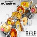 セシボン-C'estsibon-フルーツケーキ12個入【焼き菓子】【詰め合わせ】【ギフト】【プチギフト】【お祝い】【内祝】【プレゼント】【お…