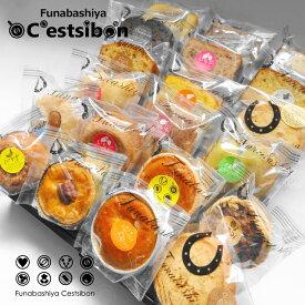 【送料無料】セシボン-C'estsibon-フルーツケーキ20個入 焼き菓子 詰め合わせ ギフト プチギフト お祝い 内祝い プレゼント 七五三 お歳暮 お年賀 焼き菓子ギフト あす楽対応 冷蔵