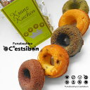 セシボン-C'estsibon-クランツクーヘン5個入【焼きドーナツ】【焼き菓子】【詰め合わせ】【ドーナツ型】【フィナンシェ】【ギフト】【…
