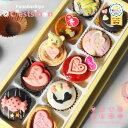 【お届けは2/6から】セシボン-C'estsibon-バレンタイン☆スイートハートプチケーキ10個入【バレンタイン】【義理チョコ】【タルト】【…