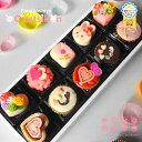【お届けは2/6から】セシボン-C'estsibon-スイートハートプチケーキ×「彩」上生菓子セット10個入 バレンタイン 義理 本命 プレゼント …