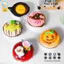 【お届けは9/15頃から】セシボン-C'estsibon-ハロウィンプチケーキ5個入 おうちでハロウィン Halloween 七五三 ハロウ…