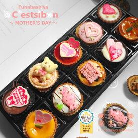 【母の日】セシボン-C'estsibon-マザーズプチケーキ10個入 母の日 お菓子 ギフト プレゼント タルト カップケーキ プチギフト プチフール お祝い 誕生日 遅れてごめんね 楽ギフ_のし宛書 冷蔵 船橋屋