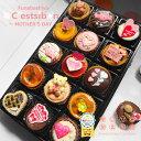 【母の日】セシボン-C'estsibon-マザーズ★プチケーキ15個入【母の日】【お菓子】【ギフト】【プレゼント】【タルト】【カップケーキ】…
